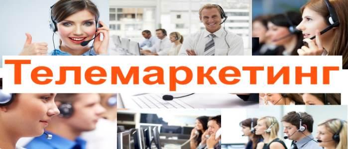 Телемаркетинг (телефонный маркетинг)